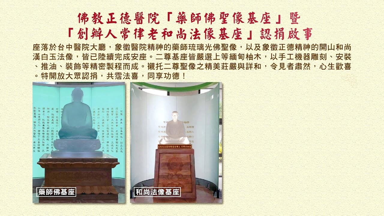 【佛教正德醫院】發起藥師佛聖像基座暨和尚法像基座認捐啟事 - YouTube