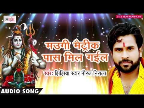 मउगी मैट्रीक पास मिल गईल !! Jhijhiya Star Niraj Nirala !! हिट सावन गीत 2017 !! A Lajo Devghar Aajo