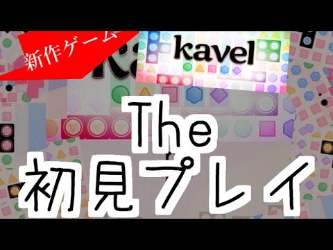 【4/15発売!新作ゲーム!】Kavel【テトリス風?初見プレイ】