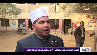 الأخبار - وقفات احتجاجية في المعاهد الأزهرية للتضامن مع مدينة القدس