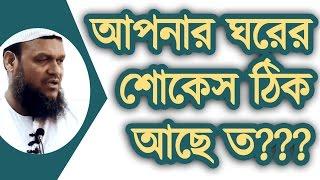 Apnar Ghore Ki Chobi Murti Ache ᴴᴰ┇Chobi Murti Khutba (03)┇Abdur Razzak Bin Yousuf 2017