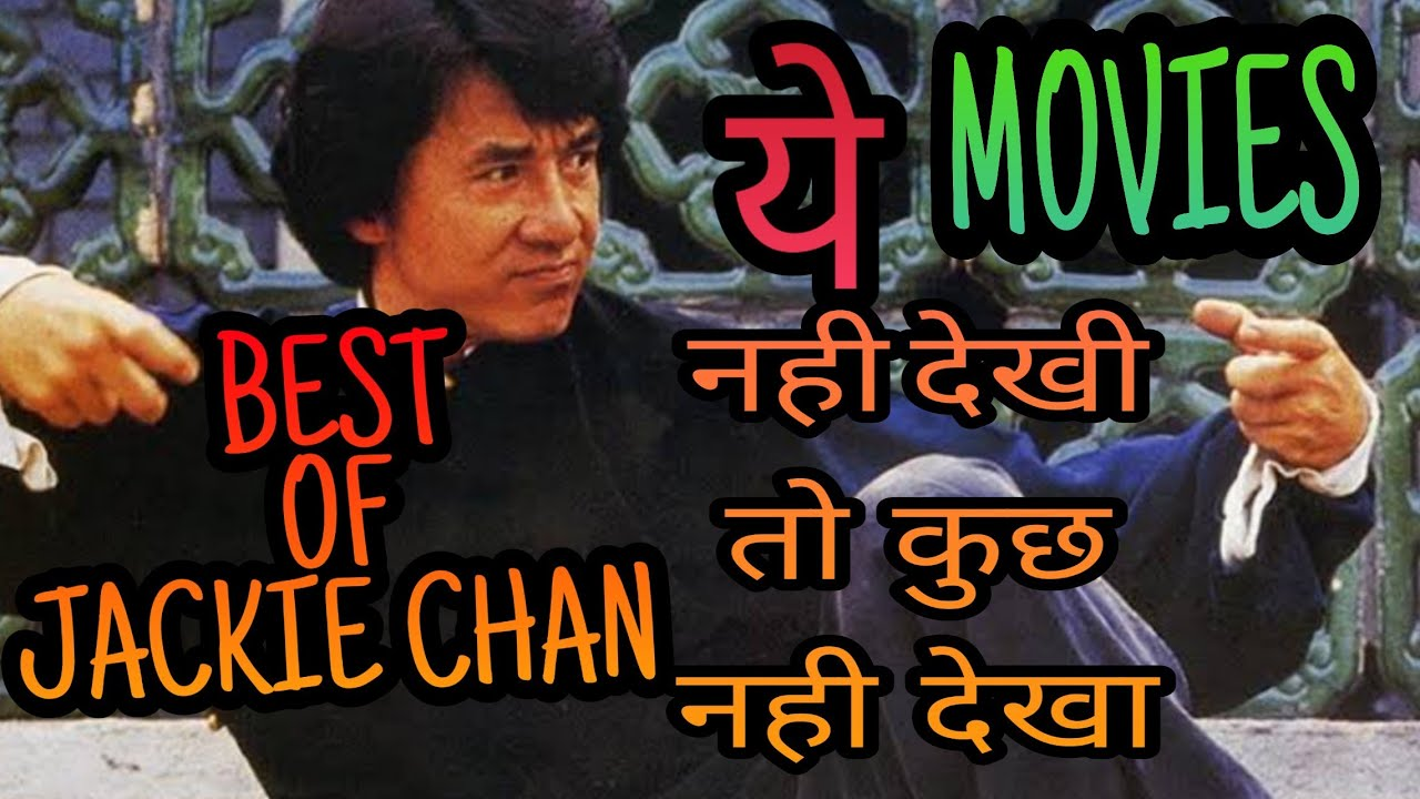 Top Best Jackie Chan hindi dubbed comedy movies - YouTube