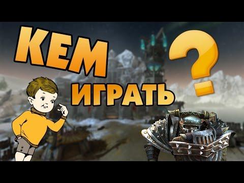 видео: За кого лучше играть? / panzar - выбор персонажа