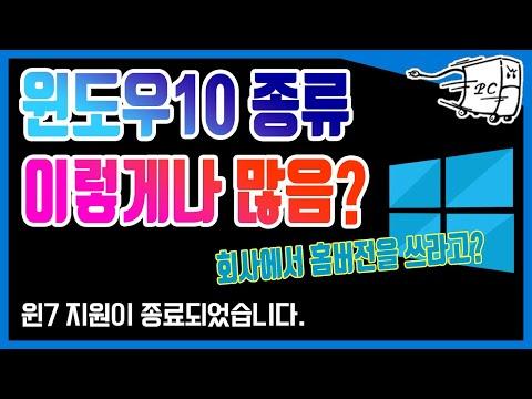 윈도우 7 서비스종료 윈도우10은 뭘사야되나 (윈도우10 종류와 특징) 윈도우10 홈과 프로의차이