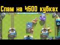 Clash Royale Спам на 4500 кубков Супер колода mp3