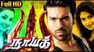 Tamil New Movie New Release 2015 Naayak | Latest Tamil Movies |Ram charan Movie