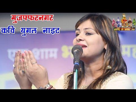 देखिये जब अपनी ससुराल में Anamika Jain Amber ने काव्य पाठ किया तो भीड़ कैसे आऊट ऑफ़ कंट्रोल हो गई