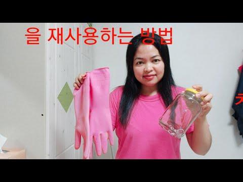 Paano gamitin ang mga punit na rubber gloves at jar. Reuse your ripped rubber gl