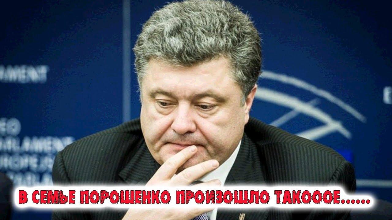 В СЕМЬЕ ПОРОШЕНКО ПРОИЗОШЛО НЕОТВРАТИМОЕ—Новости Украины—Что сейчас на Украине—Знаменитости—Политика