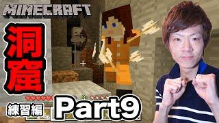 【マインクラフト】セイキン夫婦のマイクラ実況!練習編Part9 洞窟探検へGO!【Minecraft】