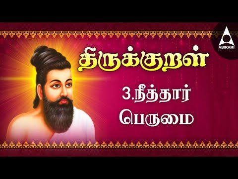 Niththar Perumai | Athikaram 3  | Thirukkural 21- 30 | நீத்தார் பெருமை