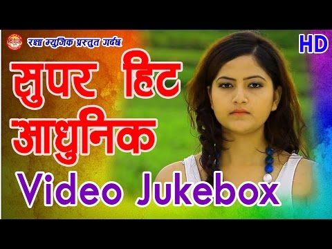 बर्षकै सर्बाधिक हिट आधुनिक गीतहरु Best Aadhunik Song Of The Year 20172073  Pramod,Anju,Shiva,