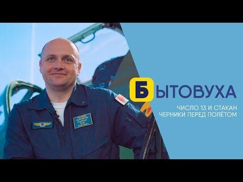 Бытовуха военного лётчика: число 13 и стакан черники перед полётом