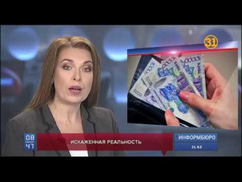 Средняя зарплата в Казахстане перевалила за 157 тысяч тенге. Откуда такие цифры?