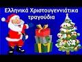 παιδιά τραγούδια | Ελληνικά Χριστουγεννιάτικα τραγούδια | Greek Christmas Songs Collection