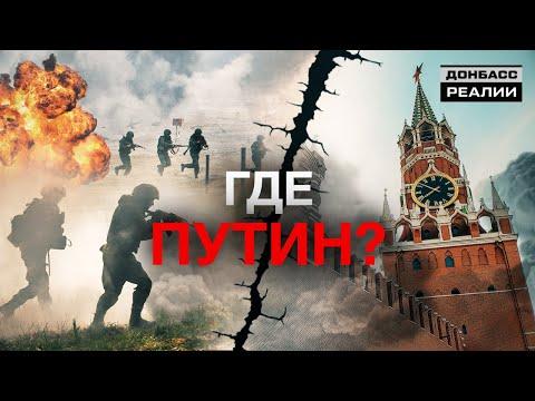 Что заставит Россию бросить Донбасс? | Донбасc Реалии
