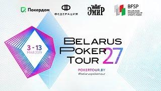 BPT 27 - Belarus Poker Tour (Stage 27). Main Event (Final Table). Minsk 2019