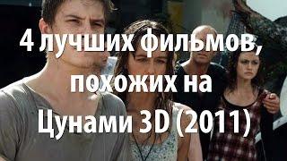 4 лучших фильма, похожих на Цунами 3D (2011)