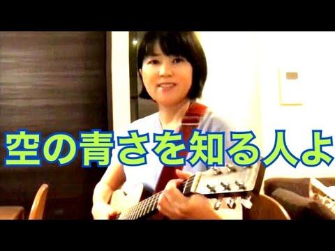 空の青さを知る人よ あいみょん【歌詞コード付】ギター弾き語りcover - YouTube