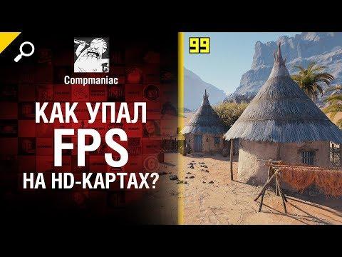 Как упал FPS на HD картах? - от Compmaniac [World of Tanks]