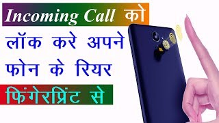 How to Lock incoming call by fingerprint sensor || Rear fingerprint incoming call locker
