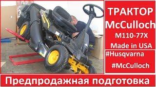 газонокосилка McCulloch M105-77X обзор