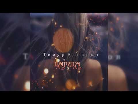 Тимур Вагапов - Царица/ПРЕМЬЕРА 2019