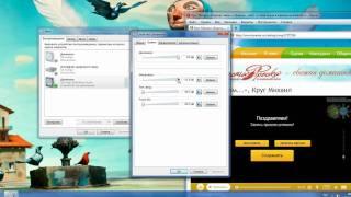 Настройка микшера в Windows 7 для записи на karaoke.ru(, 2010-12-12T23:49:29.000Z)