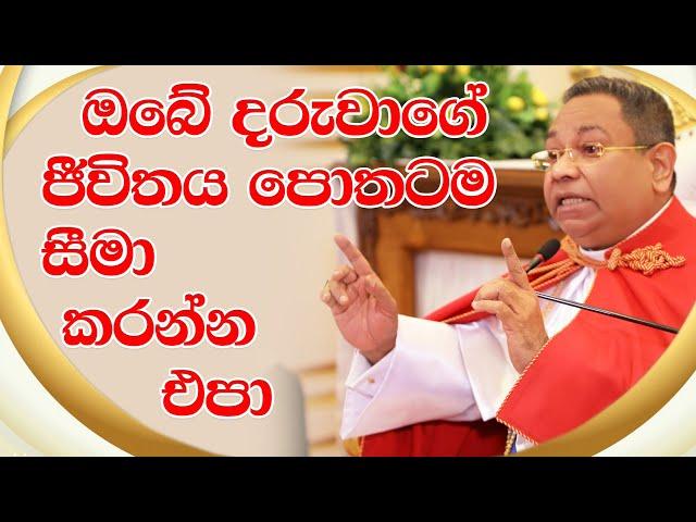 ඔබේ දරුවාගේ ජීවිතය පොතටම සීමා කරන්න එපා | His Holiness Apostle Rohan Lalith Aponso