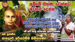 අම්මේ මහණ වෙන්නට අවසර දෙන්න පානදුරේ අරියධම්ම හිමිපාණෝ  Ven Ariyadhamma Thero Letter to Mother