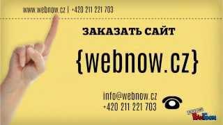 Создание сайтов в Чехии г. Прага - WebNow.cz(, 2014-04-26T23:21:53.000Z)