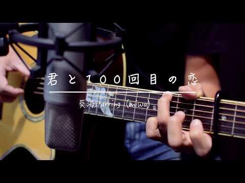 葵海 starring miwa『君と100回目の恋』Guitar Cover by WANG69 #007