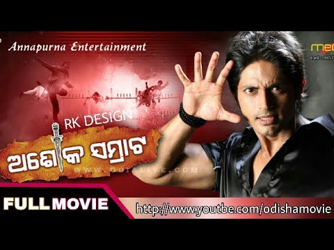 Ashok Samrat 2014 || Odia Old Full Movie || Only OdishaMovie