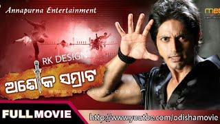 Ashok Samrat 2014 || Odia Old Full Movie || Only OdishaMovie
