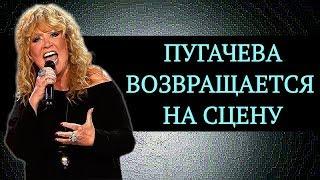 Алла Пугачева возвращается на сцену   Top Show News - новости шоу-бизнеса