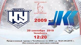 ДЮСШ 4 Южный Урал 09 Орск   Кристалл Юпитер 09 Нижний Тагил