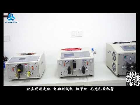 Kunshan Yuanhan Electrical Equipment Co ,Ltd