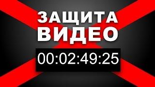 О защите своих видео для фрилансера - AEplug 056(Один из способов защиты своих видео-работ от неуплаты заказчиком после передачи для просмотра с помощью..., 2014-07-23T13:36:02.000Z)