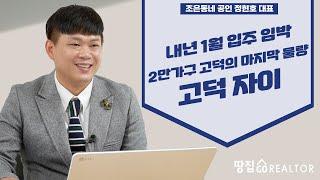 서울 첫 이케아까지 고덕동으로, 베드타운 강동구의 변신…