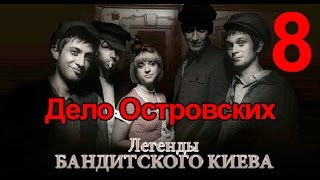 Дело Островских - Легенды Бандитского Киева