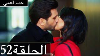 الحلقة 52 الحب المستحيل دولاج بالعربي  Kara Sevda