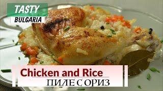 Пиле с ориз - как се готви правилно. || Рецепти от България. ||