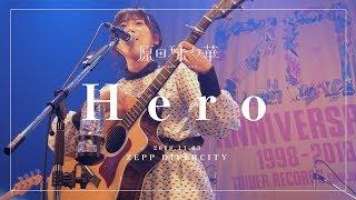 【LIVE映像】原田珠々華 / Hero(2018.11.3 Zepp Divercity)