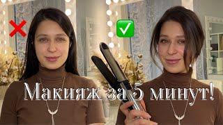 Макияж на каждый день за 5 минут причёска на каждый день за 10 минут Challenge