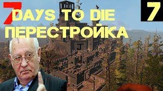 7 Days to Die - проходження на стриме. Ремонтно - відновлювальні роботи #7