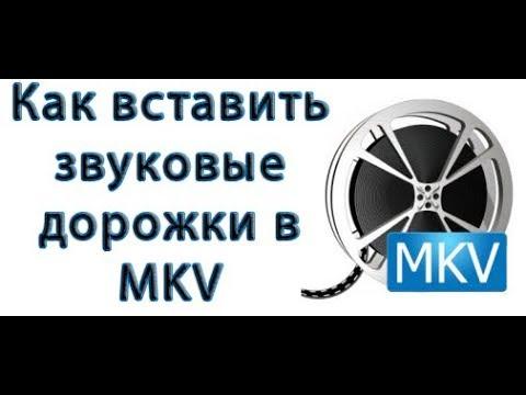 Как в mkv поменять звуковую дорожку