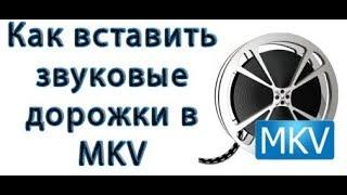 Как вставить звуковые дорожки в MKV