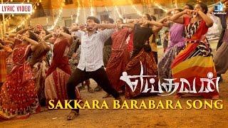 Yeidhavan - Sakkara Barabara Song - Lyric Video   Sakthi Rajasekaran, Kalaiyarasan,   Trend Music