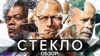Стекло - все что вы не знали об этом фильме 2019