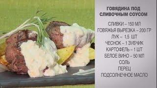 Говядина под сливочным соусом / Говядина / Говядина рецепты / Говядина на сковороде/Говядина жареная